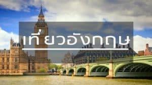 เที่ยวอังกฤษ